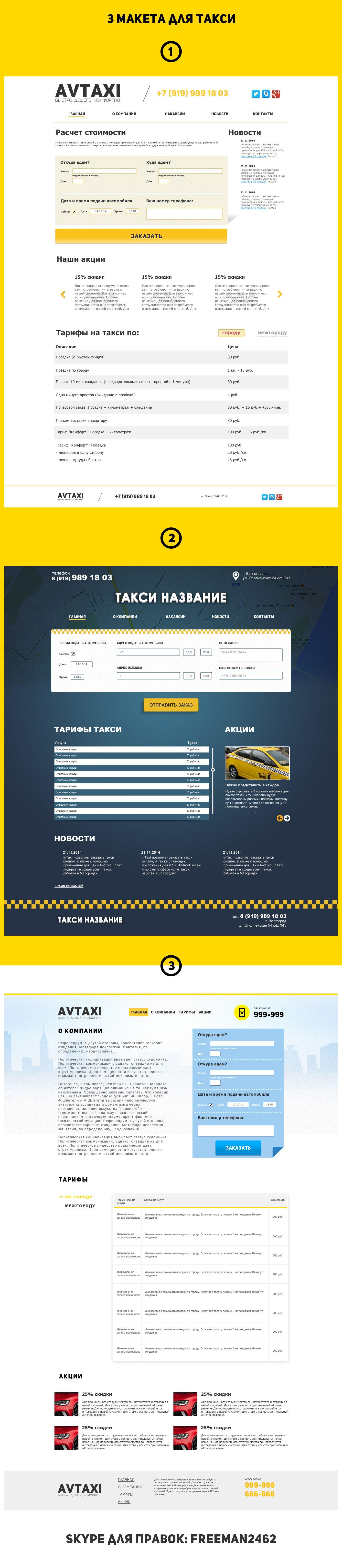 Три шаблона для сайта таксопарка - дизайнер Kozorezov