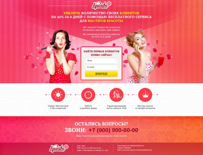 Победители конкурс косметики
