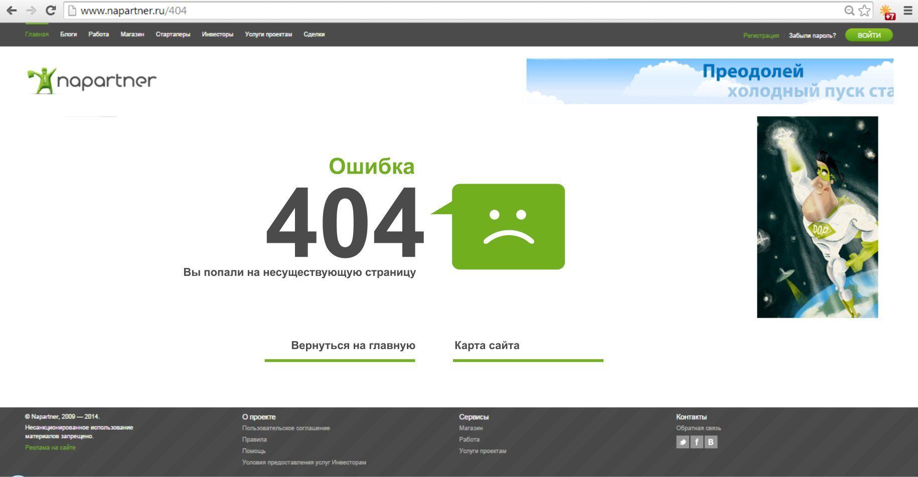 Как сделать 404 страницу html