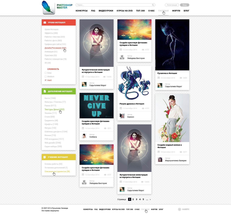 Создание дизайна сайта в фотошопе книга