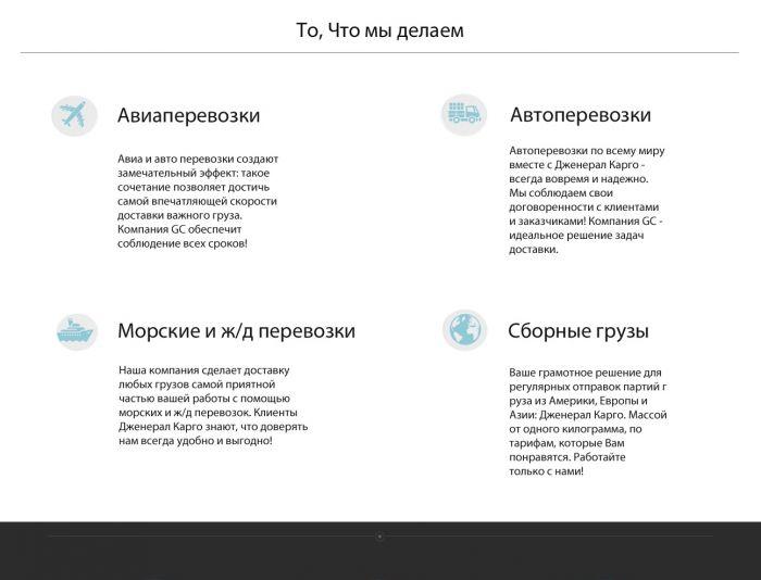 Сайт транспортной компании - дизайнер holoverdayandex