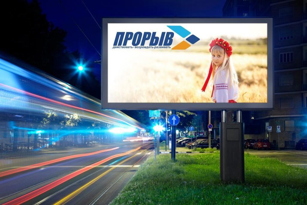 Логотип для политической партии в Украине - дизайнер Rusj