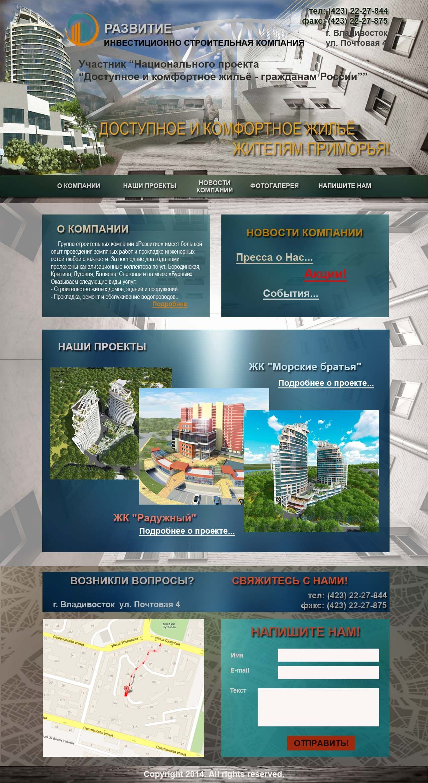 Имиджевый сайт для строительной компании - дизайнер WebDias
