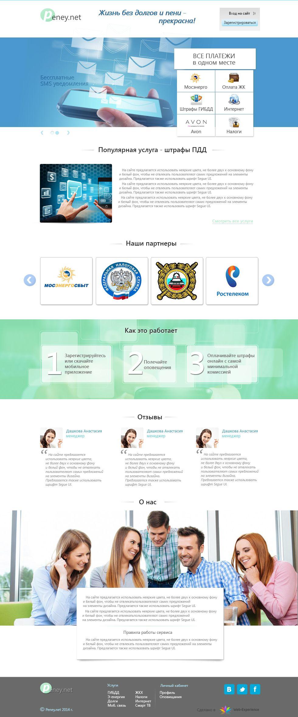Редизайн сайта peney.net - дизайнер sera2007