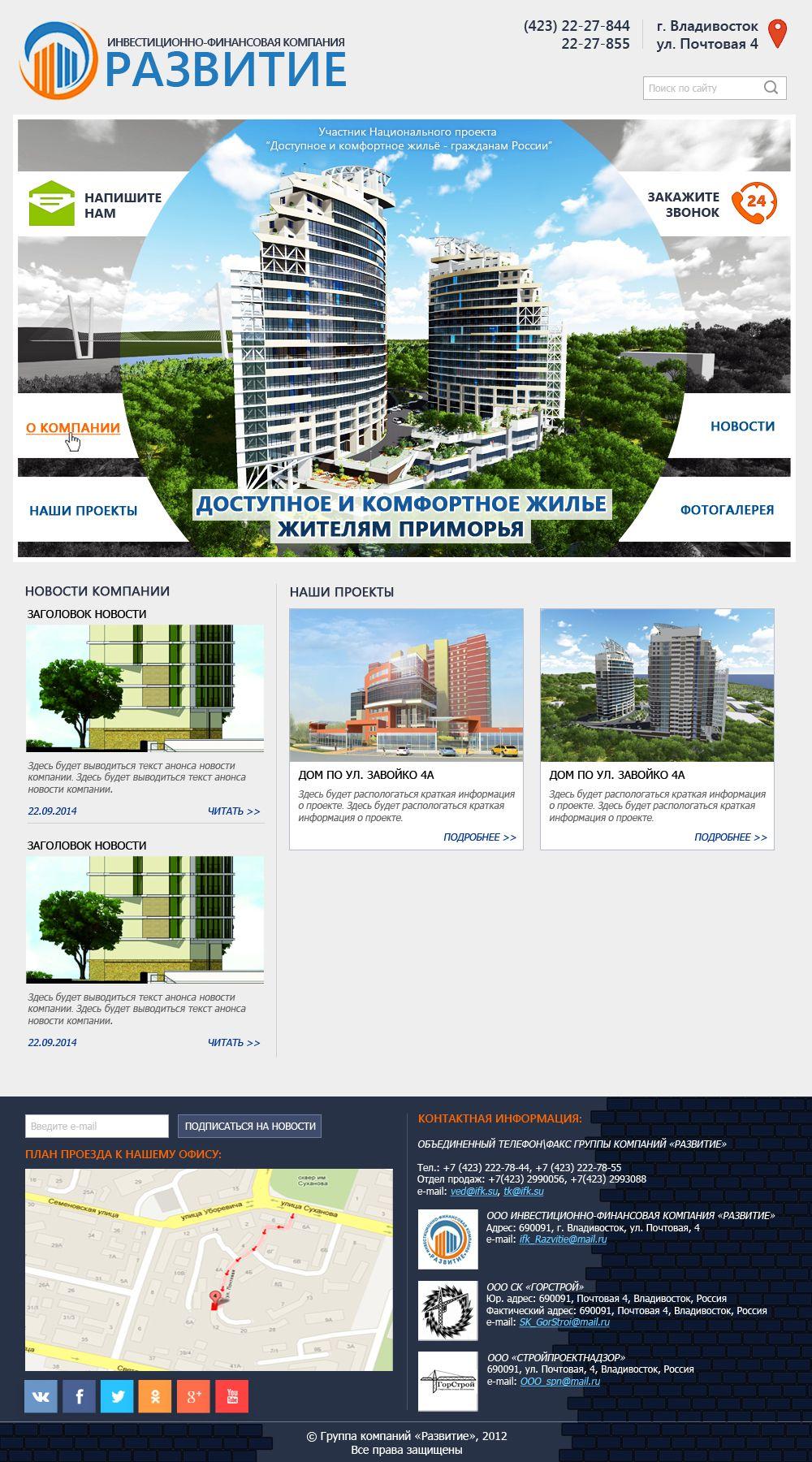 Имиджевый сайт для строительной компании - дизайнер Martisha