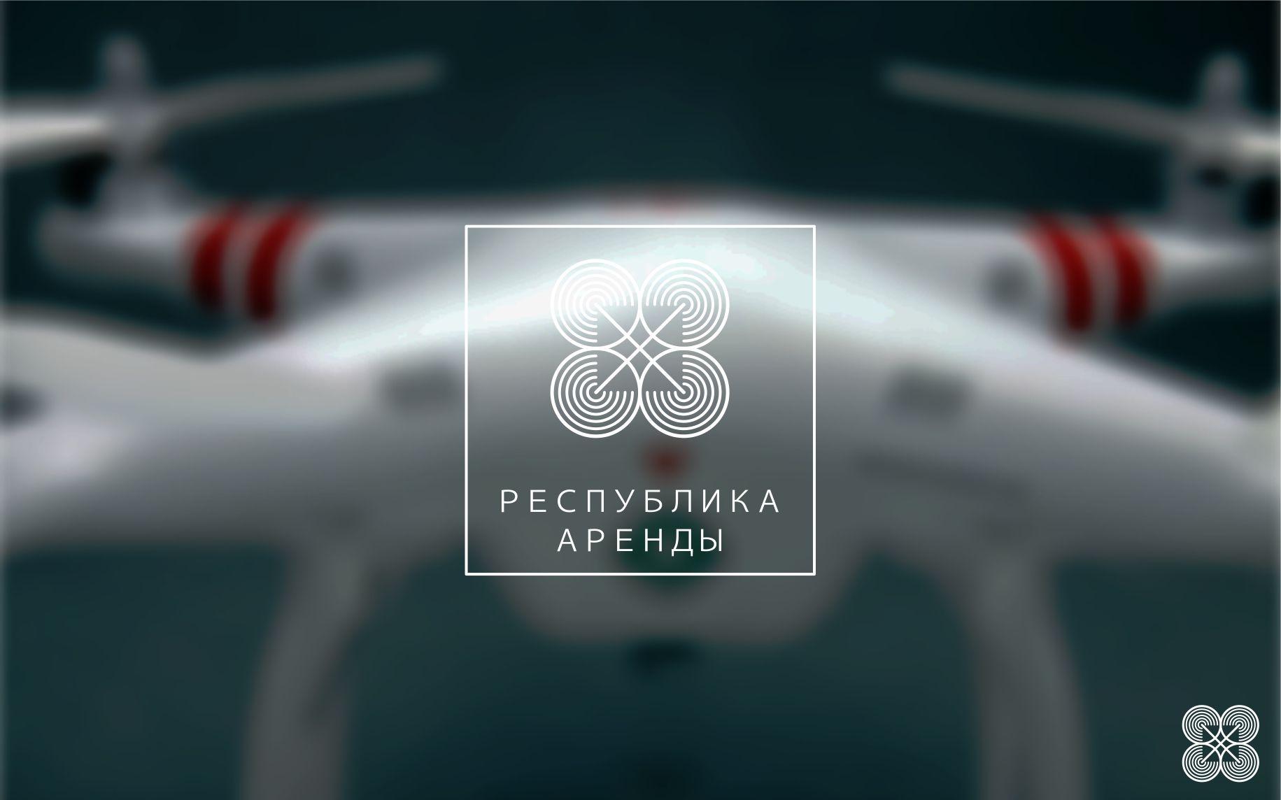 Логотип для компании по аренде квадракоптеров - дизайнер bu-ro
