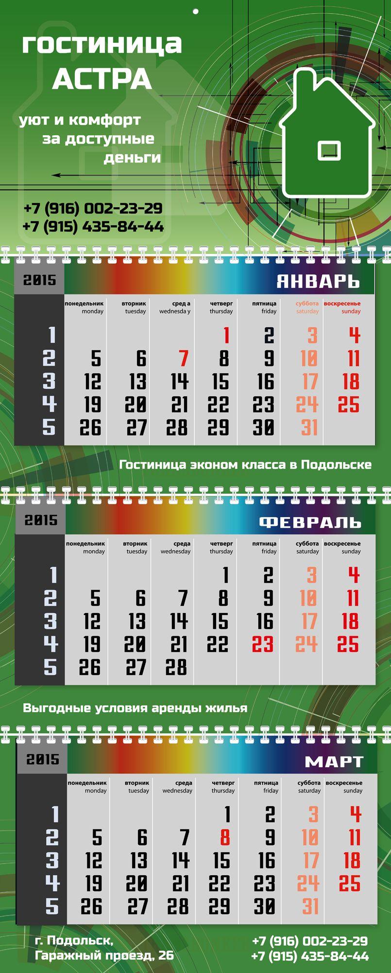 Макет квартального календаря - дизайнер PaGabr