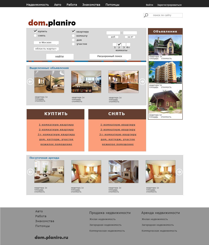 Главная для портала недвижимости - дизайнер Julia_Astrum