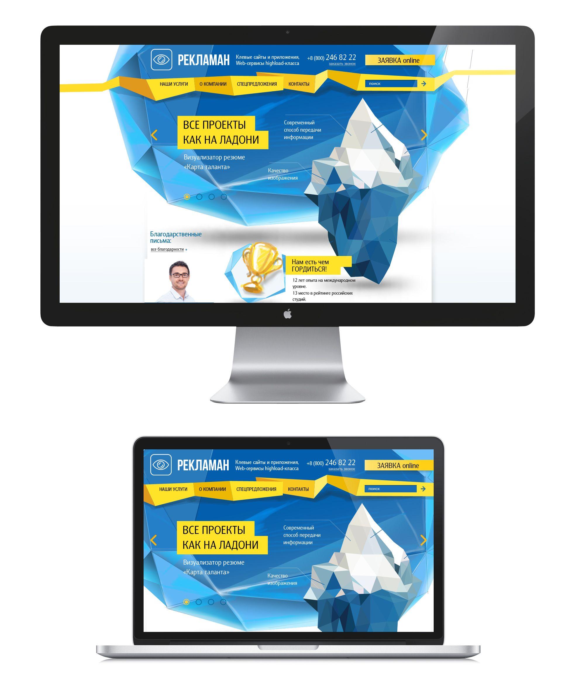 Дизайн сайта рекламного агентства - дизайнер IrinaKaoma