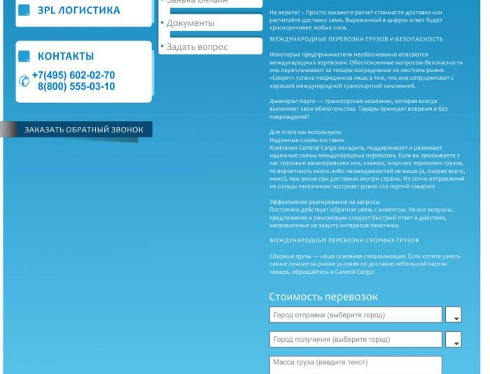 Сайт транспортной компании - дизайнер Dekorator