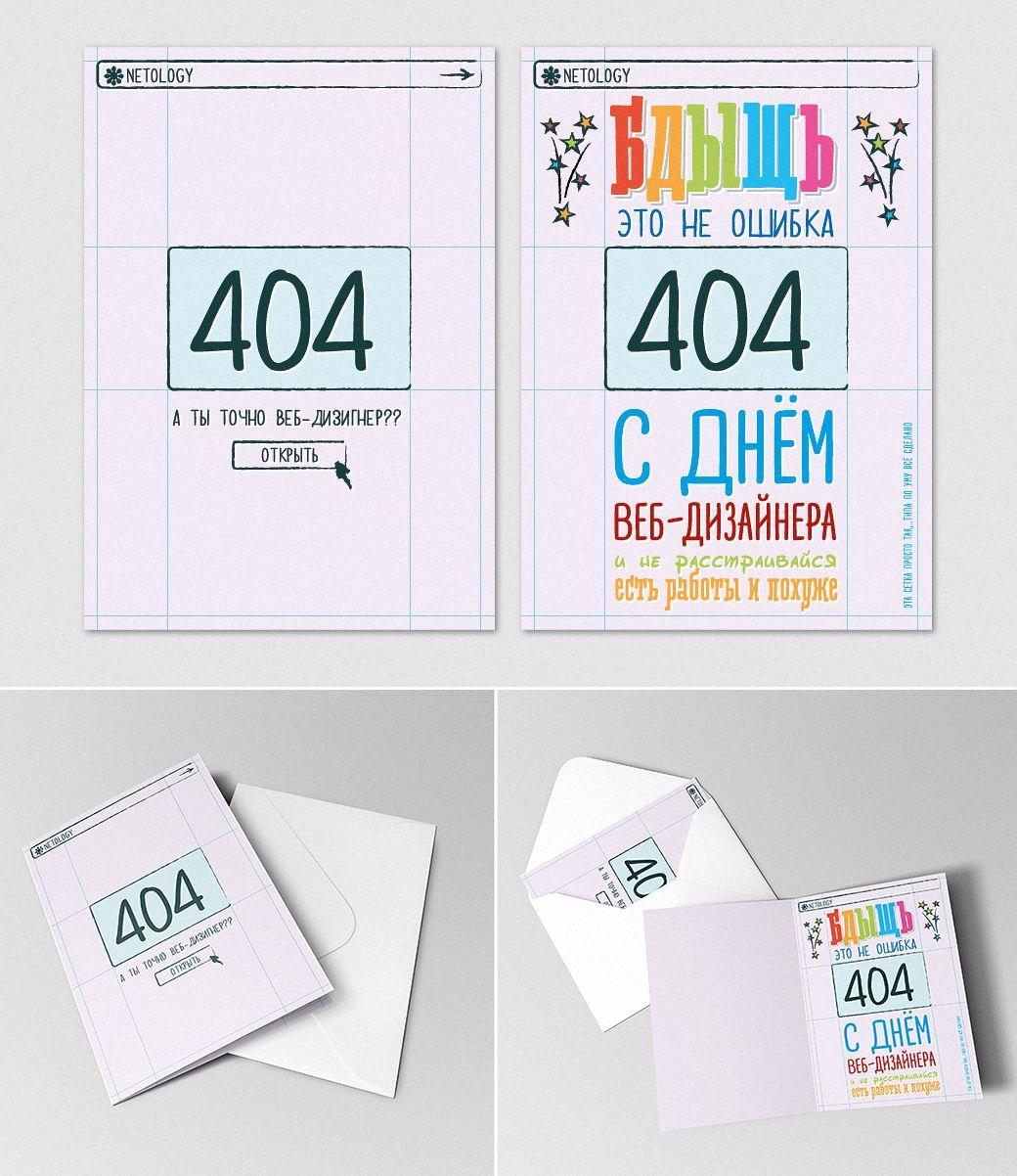 Дизайн открытки. Приз – онлайн-курс по веб-дизайну - дизайнер vectorgrad