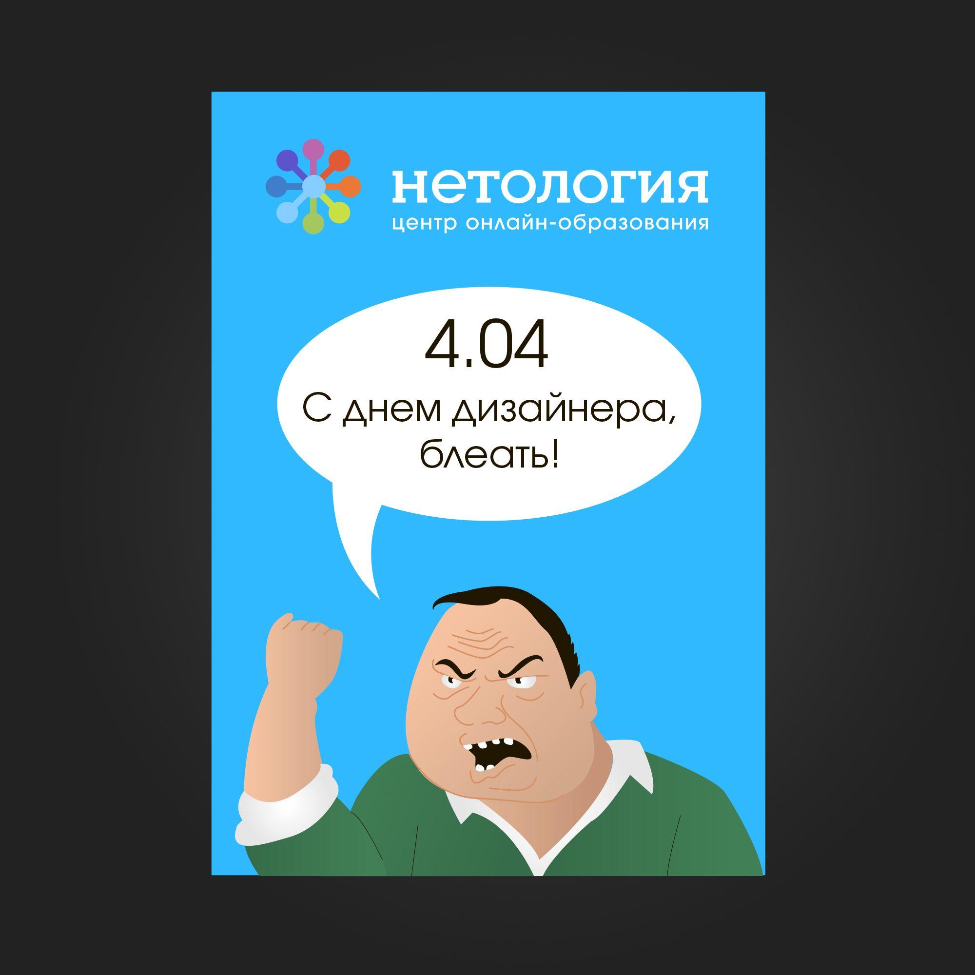 Дизайн открытки. Приз – онлайн-курс по веб-дизайну - дизайнер tixomirovavv