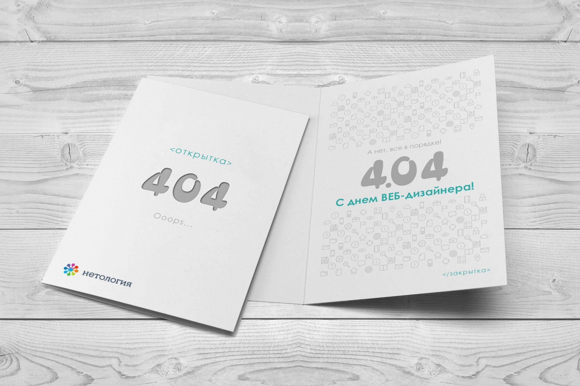 Дизайн открытки. Приз – онлайн-курс по веб-дизайну - дизайнер Frrrmr
