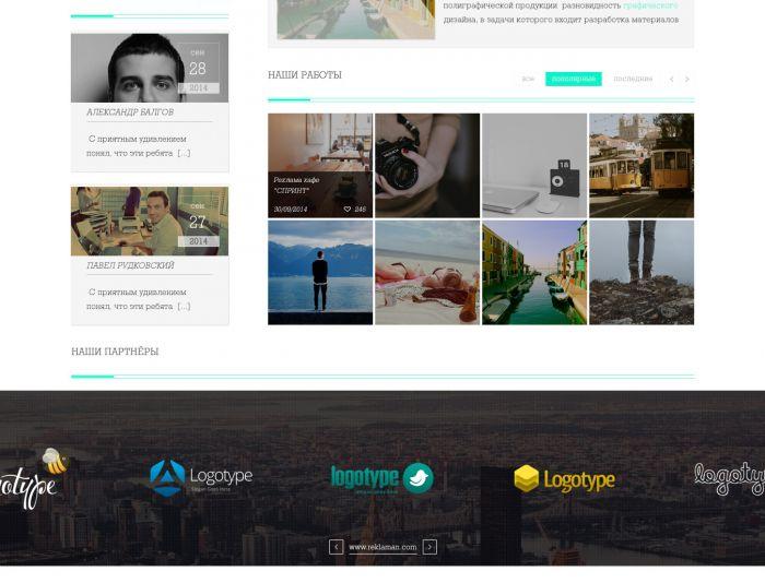 Конкурс дизайнов сайтов