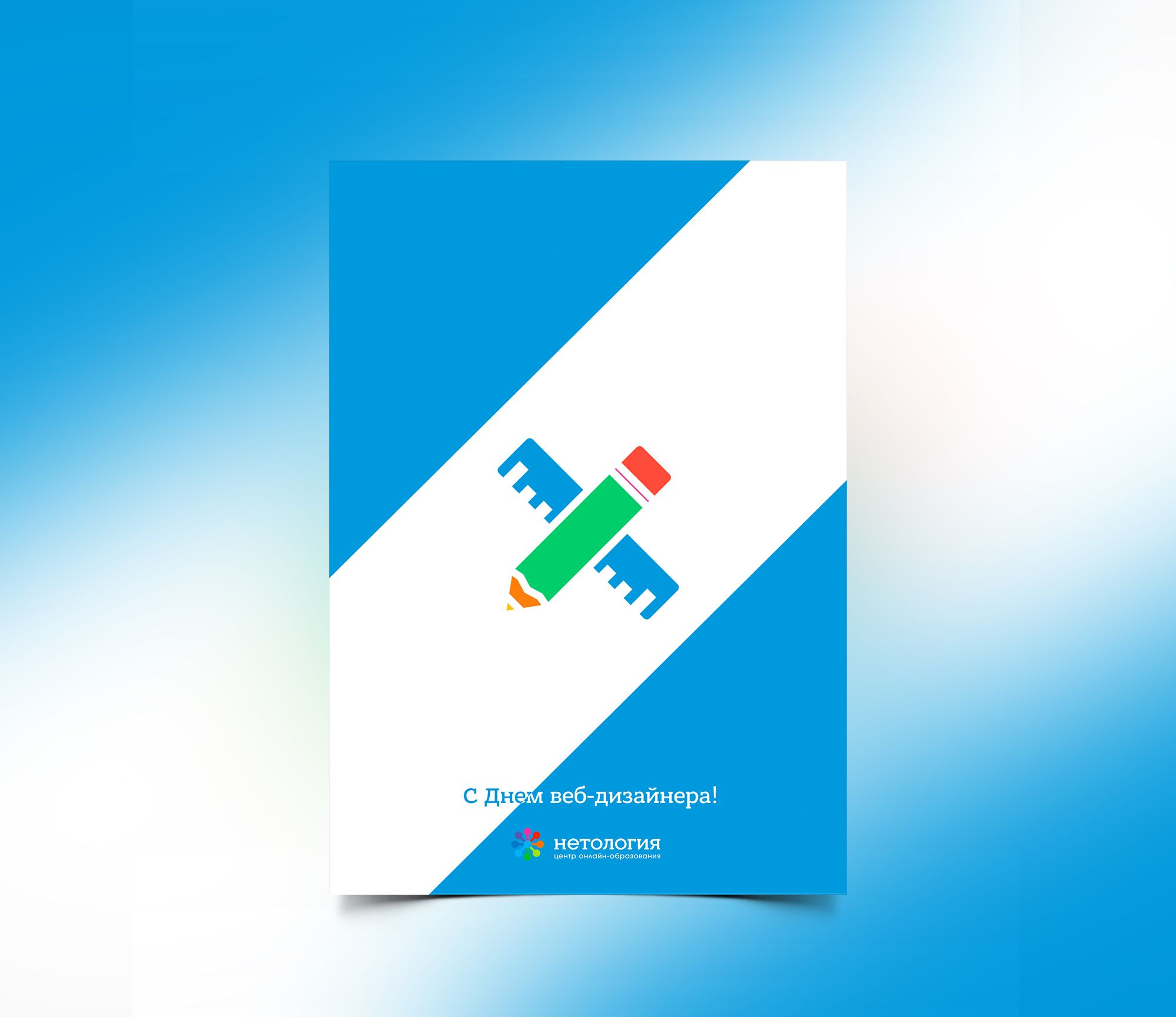 Дизайн открытки. Приз – онлайн-курс по веб-дизайну - дизайнер spivachuk