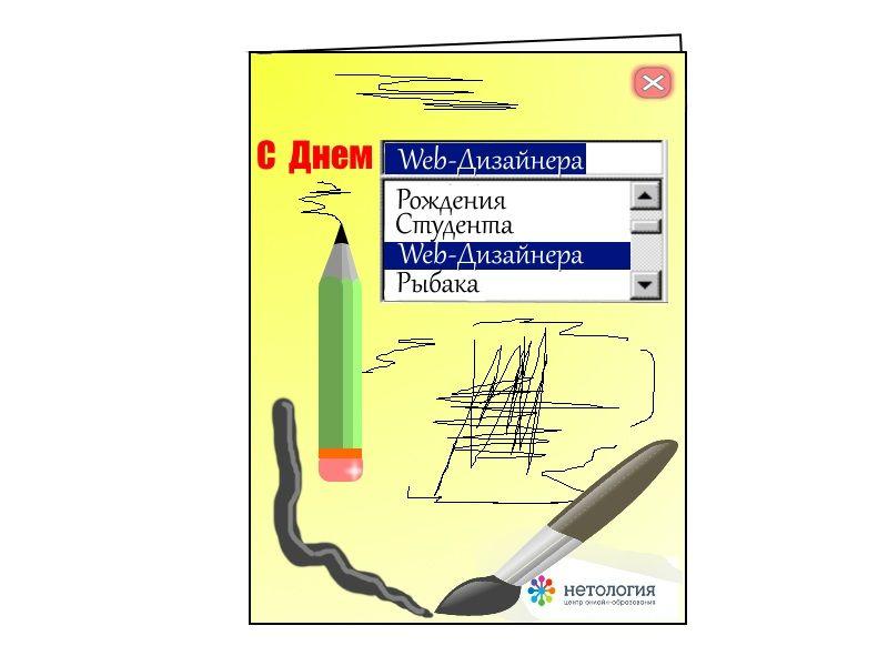 Дизайн открытки. Приз – онлайн-курс по веб-дизайну - дизайнер evsta