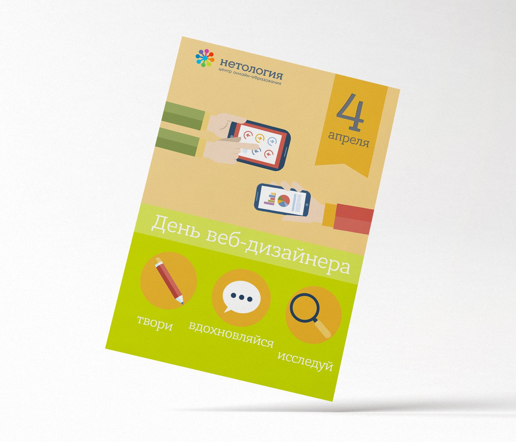 Дизайн открытки. Приз – онлайн-курс по веб-дизайну - дизайнер AlbinaCholak