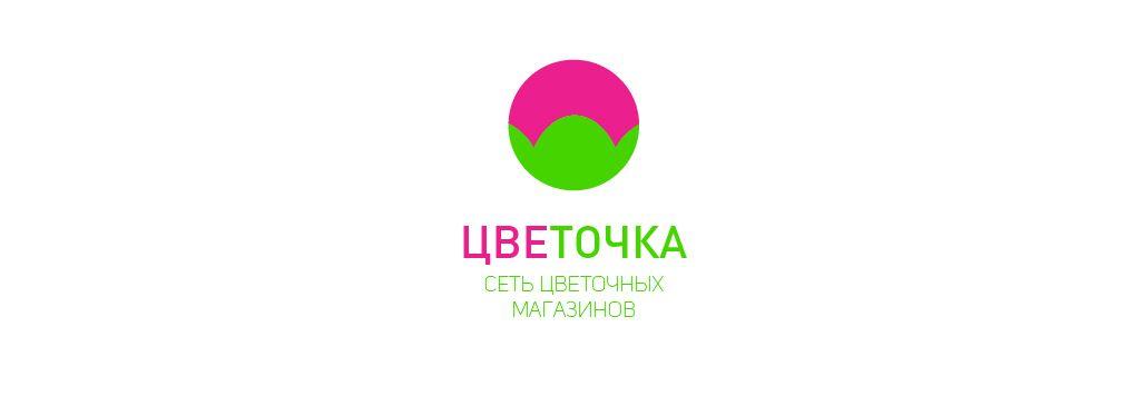 Логотип для сети цветочных магазинов - дизайнер mara_A