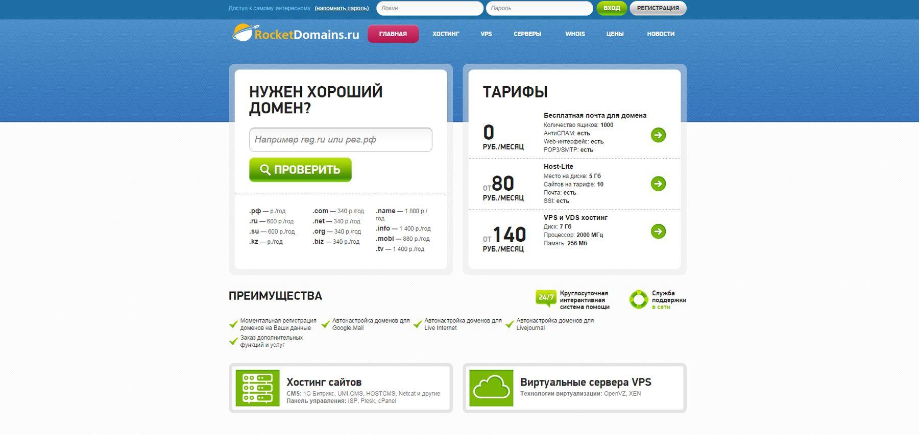 Логотип для регистратора RocketDomains.ru - дизайнер Mysat