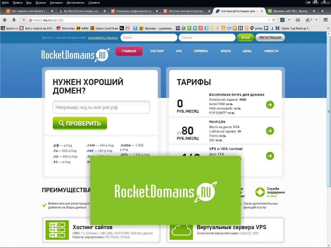 Логотип для регистратора RocketDomains.ru - дизайнер markand