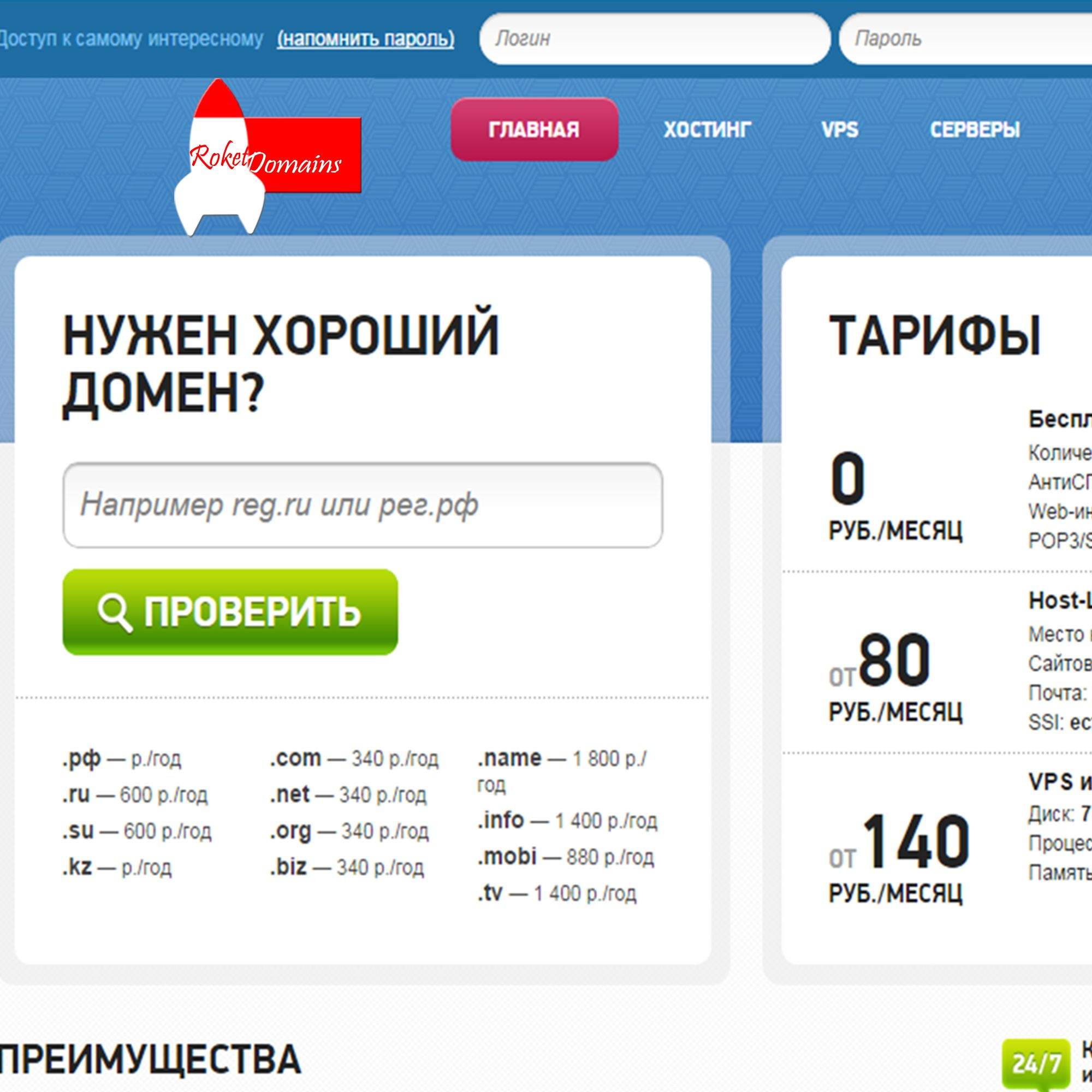Логотип для регистратора RocketDomains.ru - дизайнер vl_boss