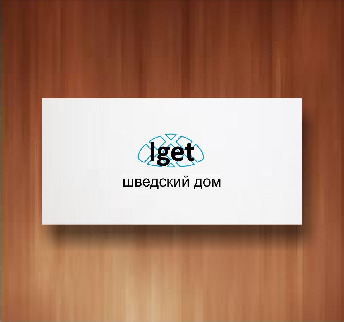 Логотип и фирменный стиль для Iget Шведский дом - дизайнер Schulman