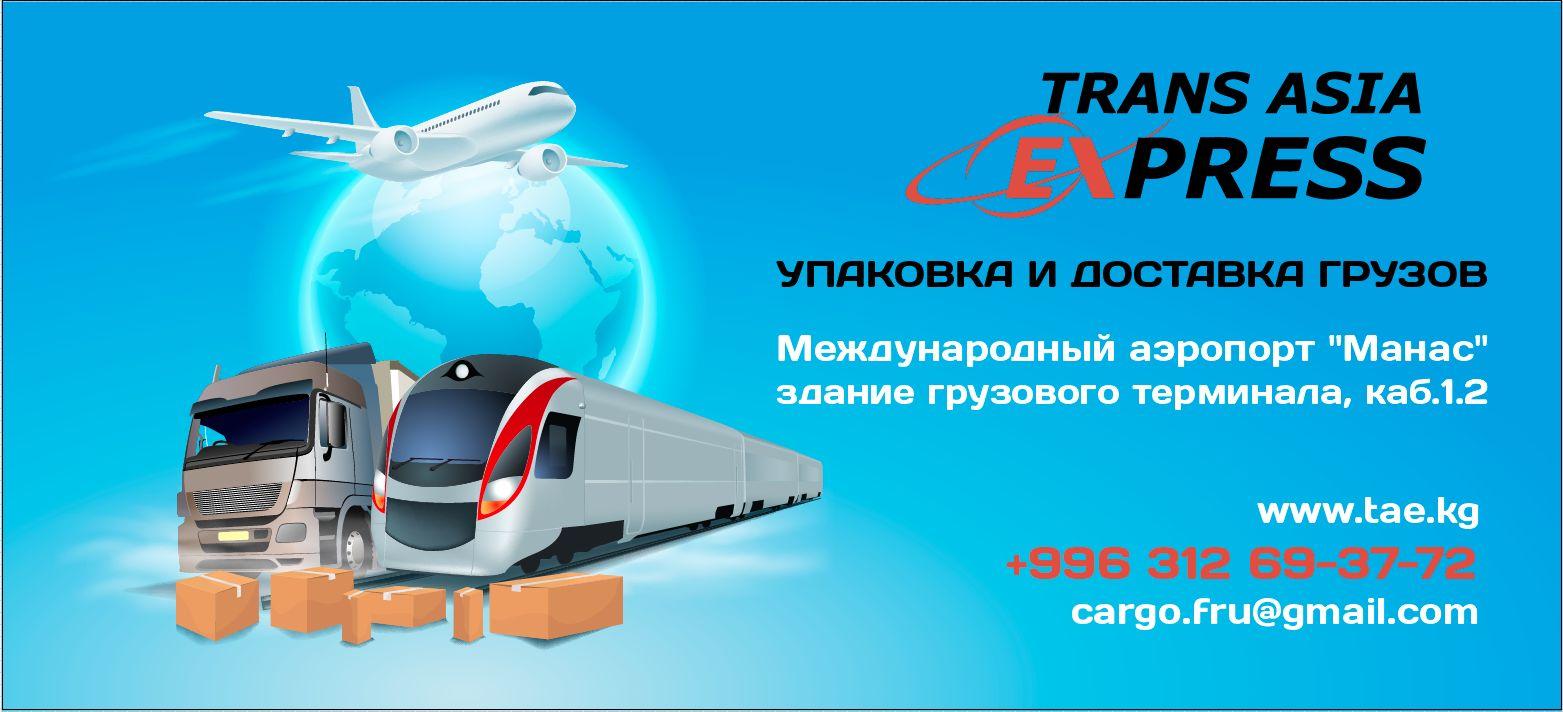 Баннер для международной компании грузоперевозок  - дизайнер comicdm