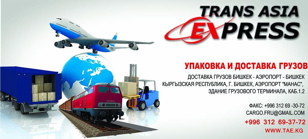 Баннер для международной компании грузоперевозок  - дизайнер lilitbroyan9