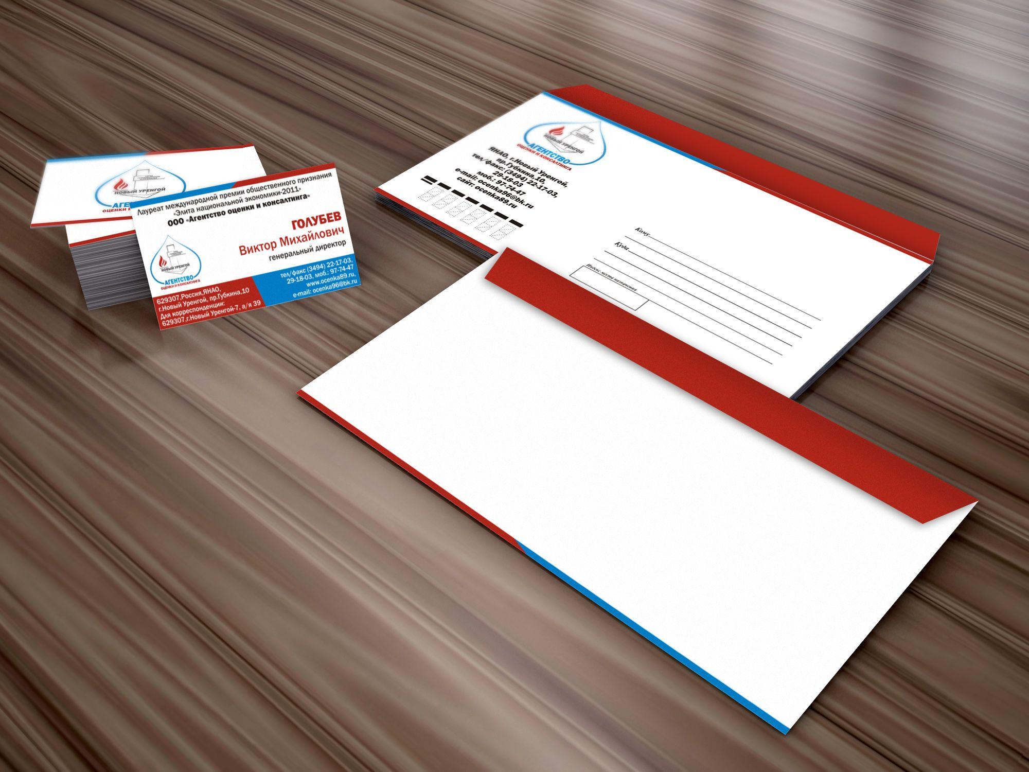 Фирменный стиль для агентства оценки - дизайнер Barina40291