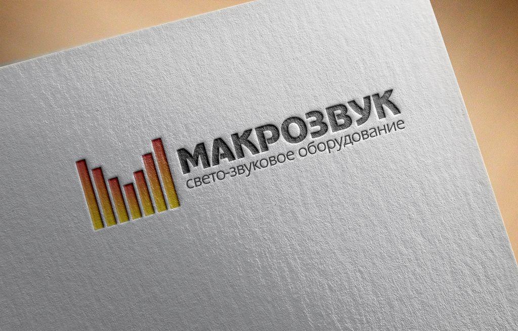 Логотип для компании (свето-звуковое оборудование) - дизайнер polaris89