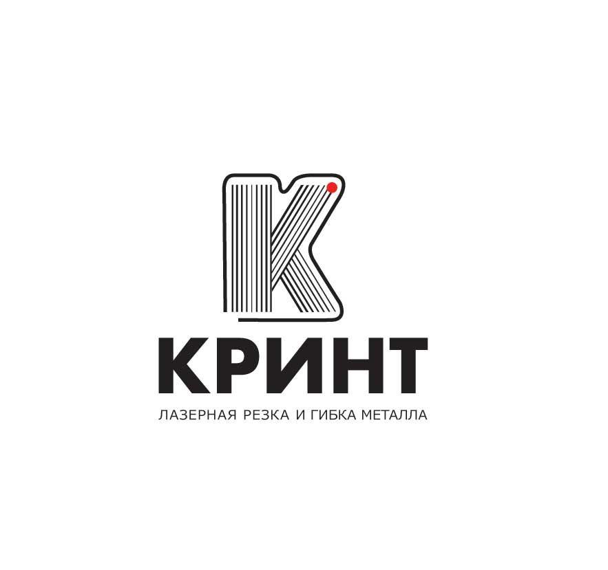 Логотип + фирменный стиль для компании Кринт - дизайнер InnaM