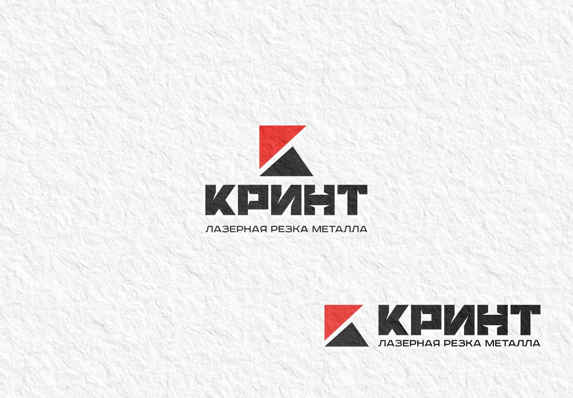 Логотип + фирменный стиль для компании Кринт - дизайнер Advokat72