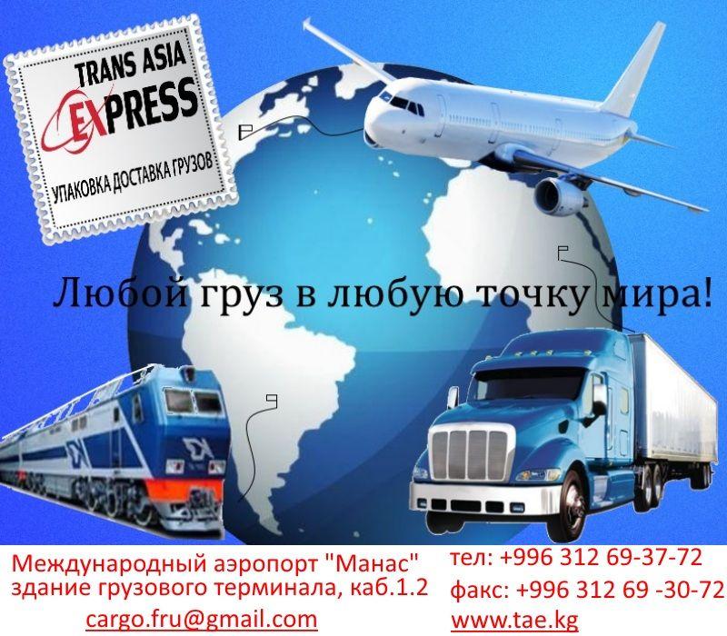 Баннер для международной компании грузоперевозок  - дизайнер evsta