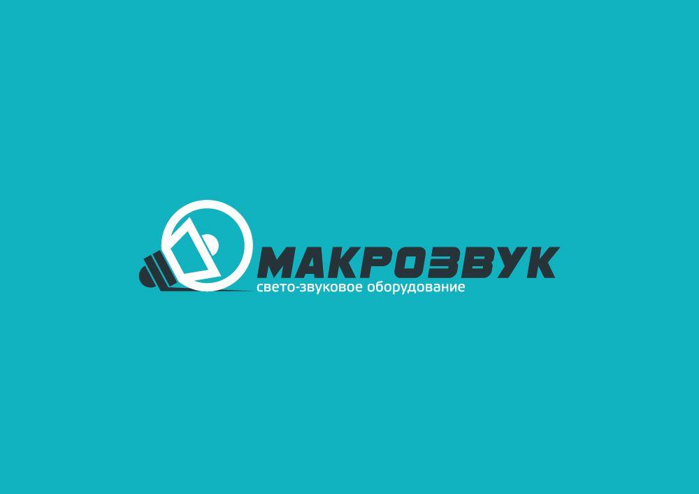 Логотип для компании (свето-звуковое оборудование) - дизайнер zanru