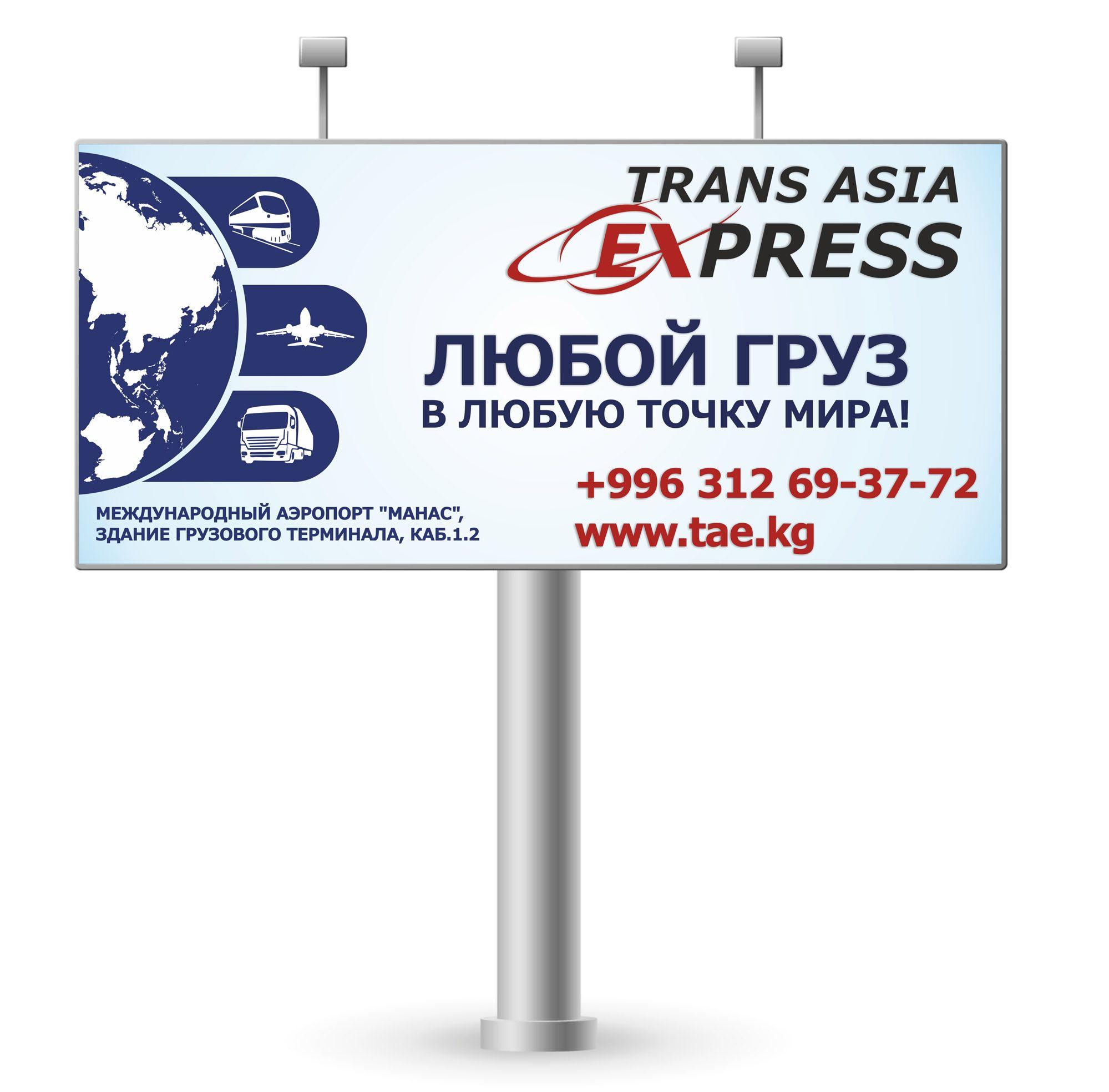 Баннер для международной компании грузоперевозок  - дизайнер GreenTraitor