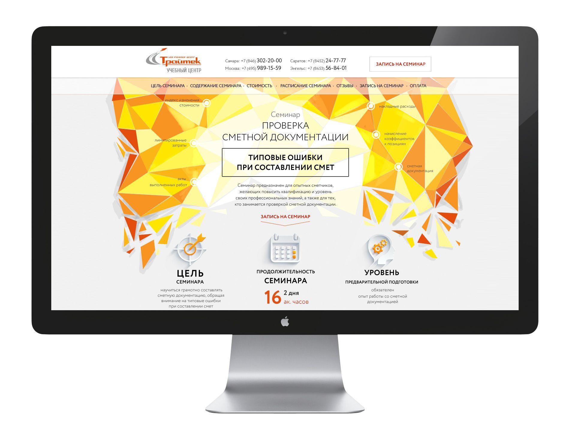 Лендинг для записи на вебинар по сметному делу  - дизайнер IrinaKaoma