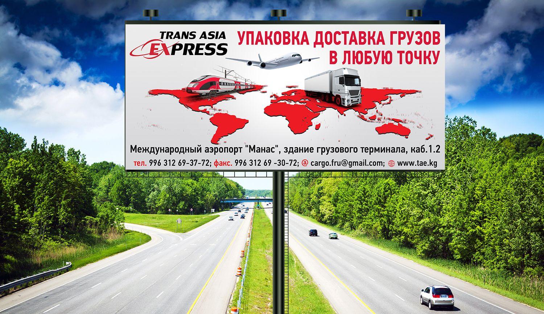 Баннер для международной компании грузоперевозок  - дизайнер kudrilona