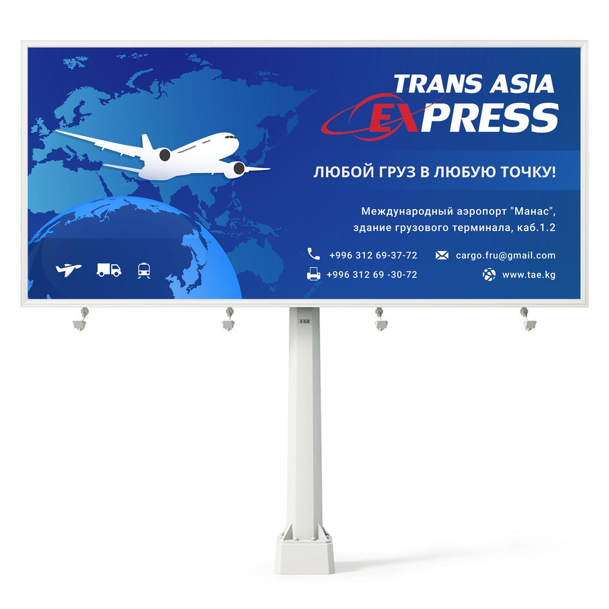 Баннер для международной компании грузоперевозок  - дизайнер Piairx