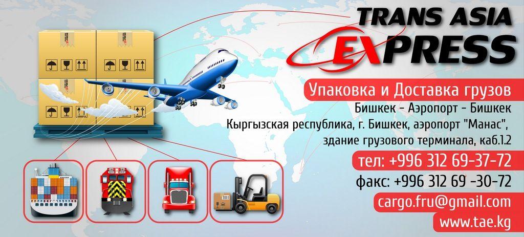 Баннер для международной компании грузоперевозок  - дизайнер VladMgn