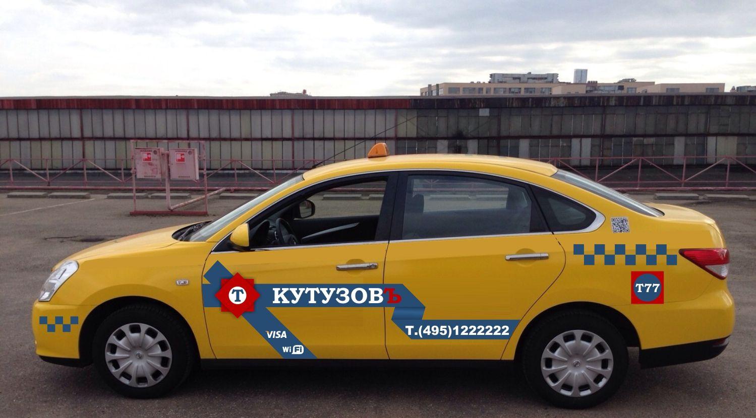 Фирменный стиль автомобиля такси - дизайнер markosov