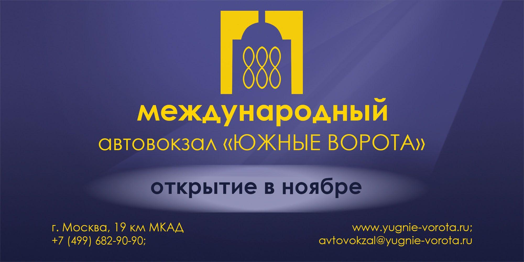 Баннер для международного автовокзала - дизайнер Anastasiya_91