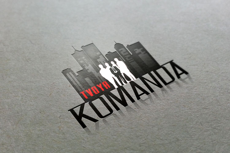 Логотип для event агентства ТВОЯ КОМАНДА - дизайнер AlexyRidder