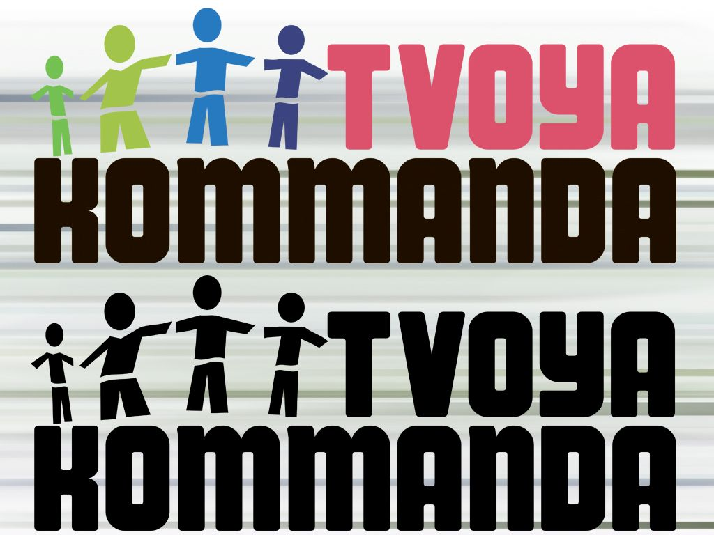 Логотип для event агентства ТВОЯ КОМАНДА - дизайнер lapuesta