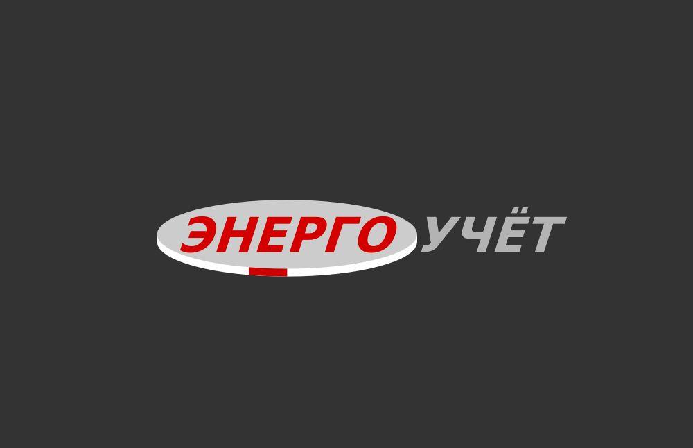 Логотип для электросчетчиков! - дизайнер illari_sochi
