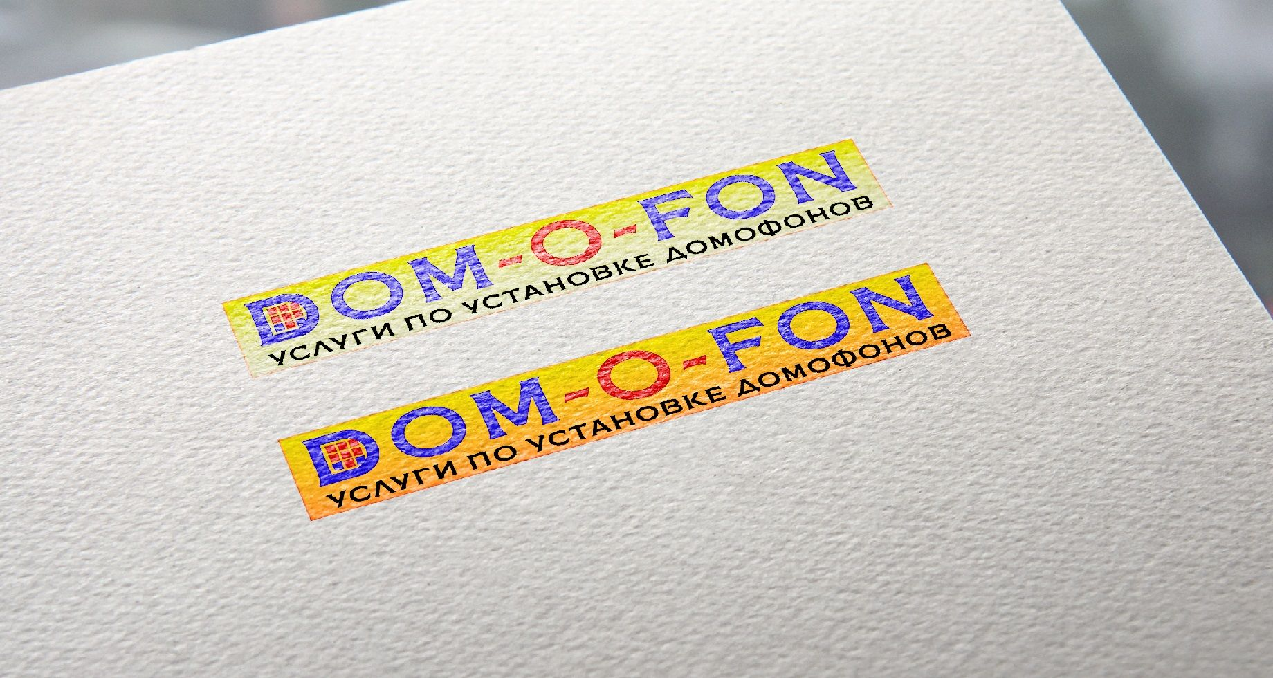 Логотип сайта по установке домофонов - дизайнер asfar1123