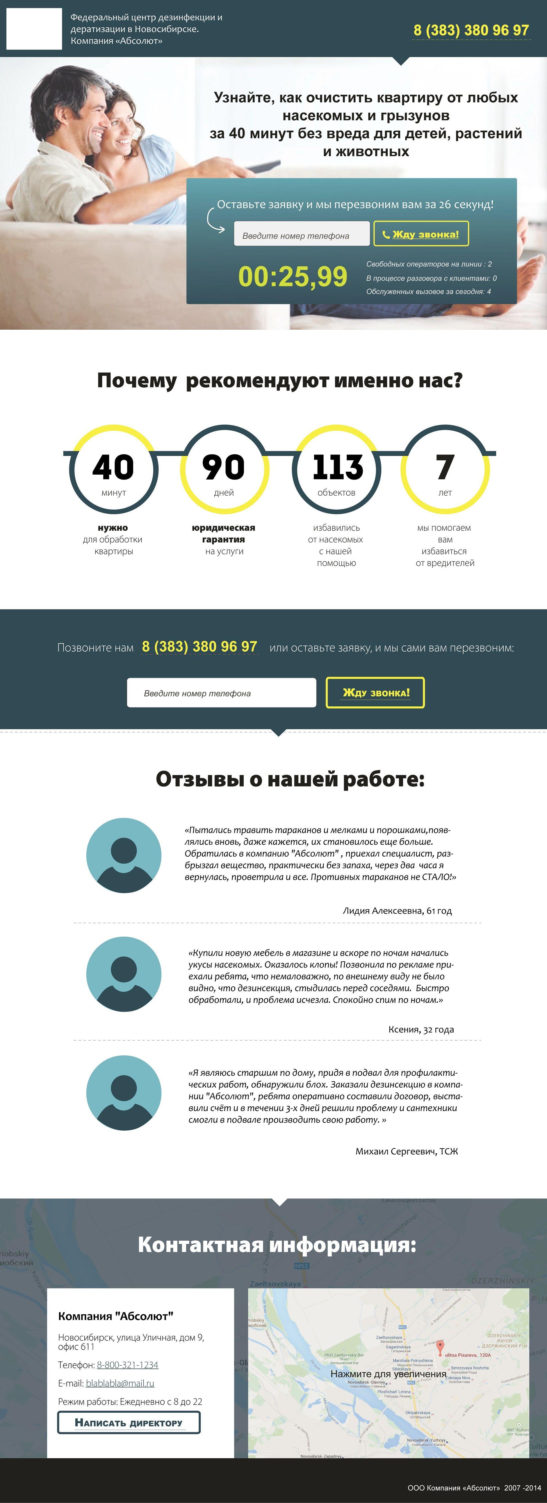 Landing на услуги дезинфекции Без-насекомых.ру - дизайнер Stephen