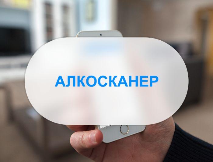 Редизайн приложения Алкосканер для iOS - дизайнер Bearse