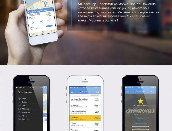 Редизайн приложения Алкосканер для iOS - дизайнер screaminsky