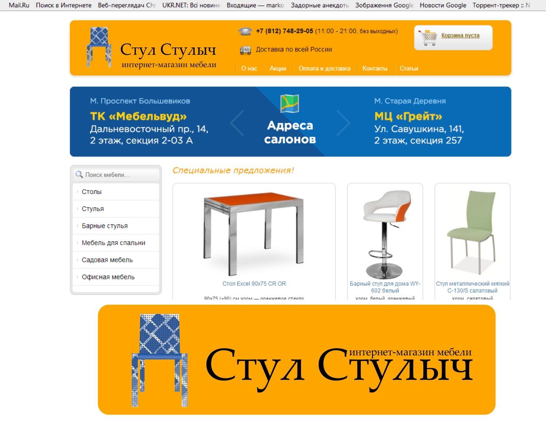 Логотип для интернет-магазина мебели - дизайнер markosov