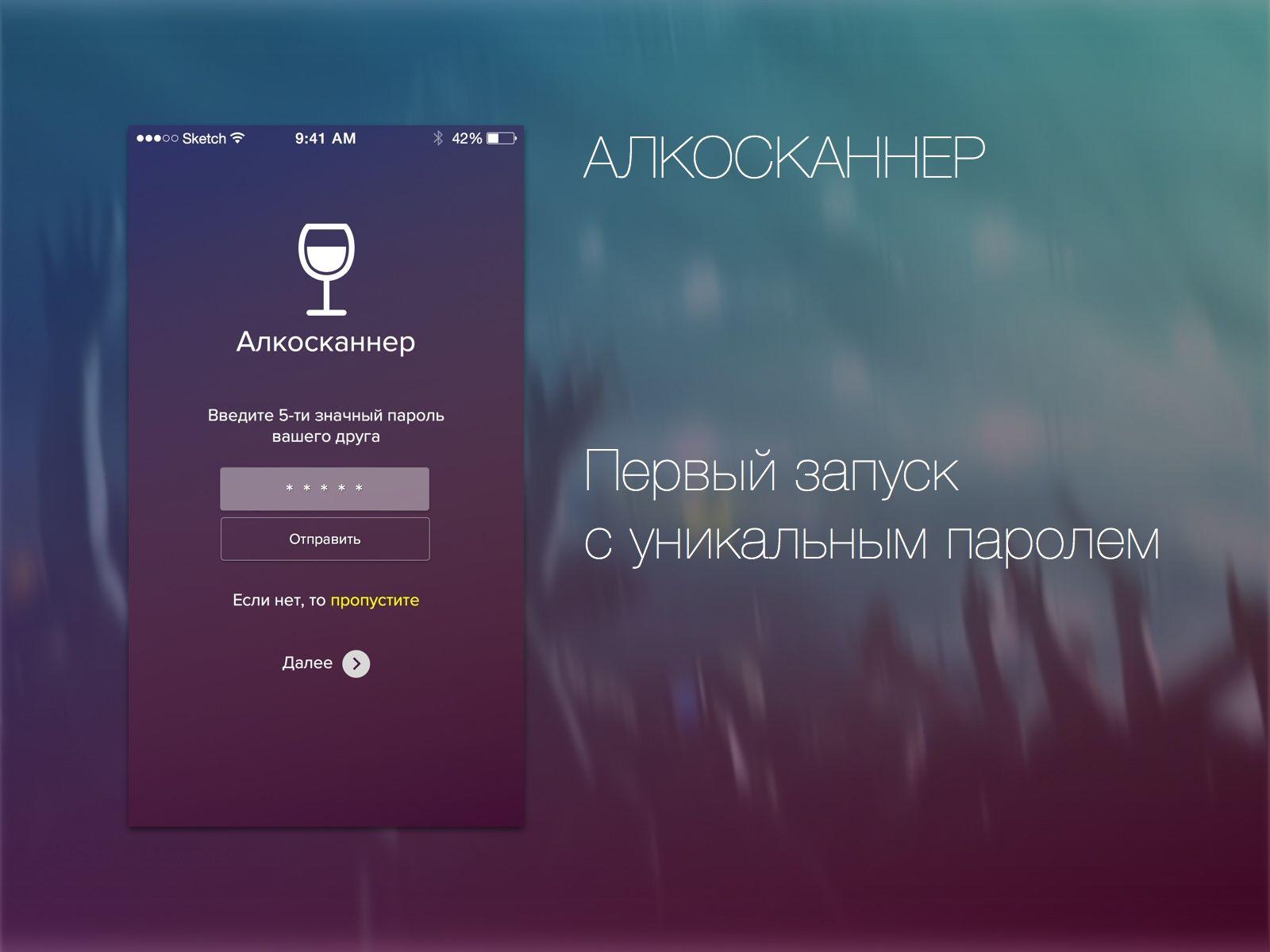 Редизайн приложения Алкосканер для iOS - дизайнер Meramek